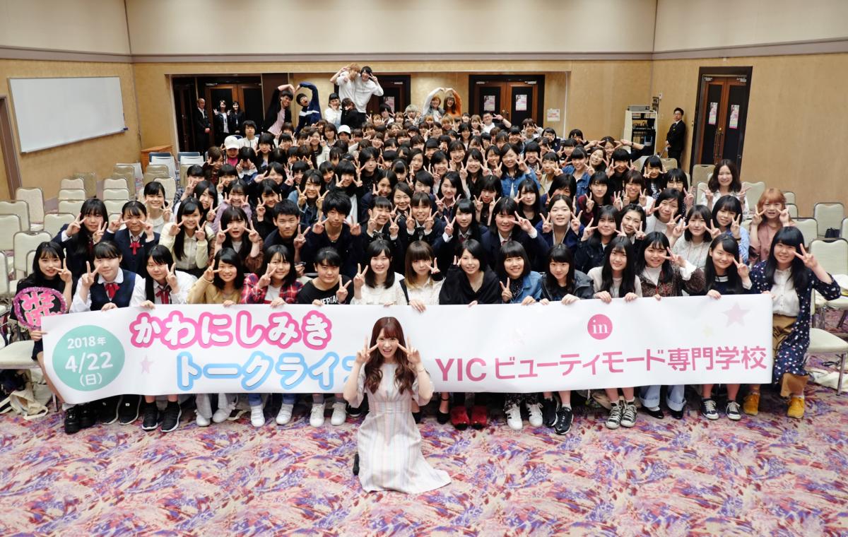 「かわにしみきトークライブ」が開催されました!