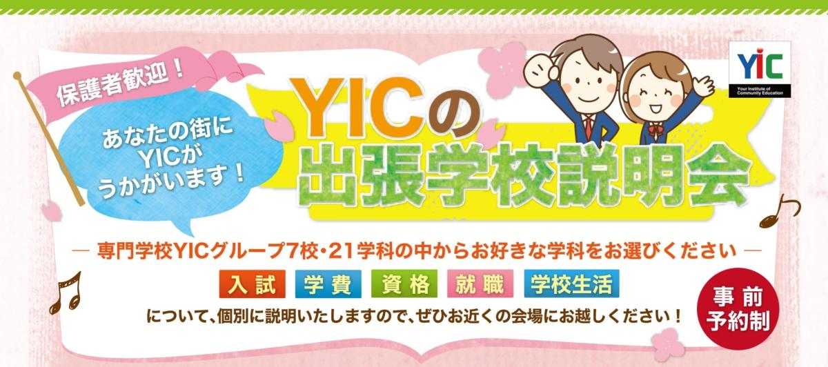 YIC出張学校説明会開催!