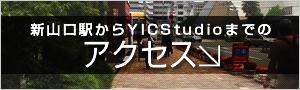 新山口駅からYICStudioまでのアクセス