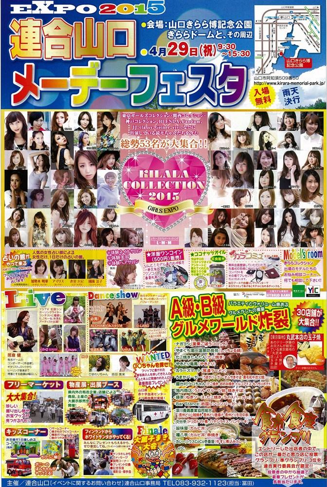 4月29日 連合山口メーデーフェスタ きららコレクション2015に ...