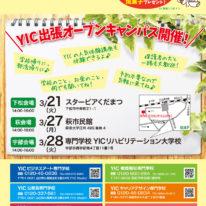 出張オープンキャンパスを下松・萩・宇部で開催!