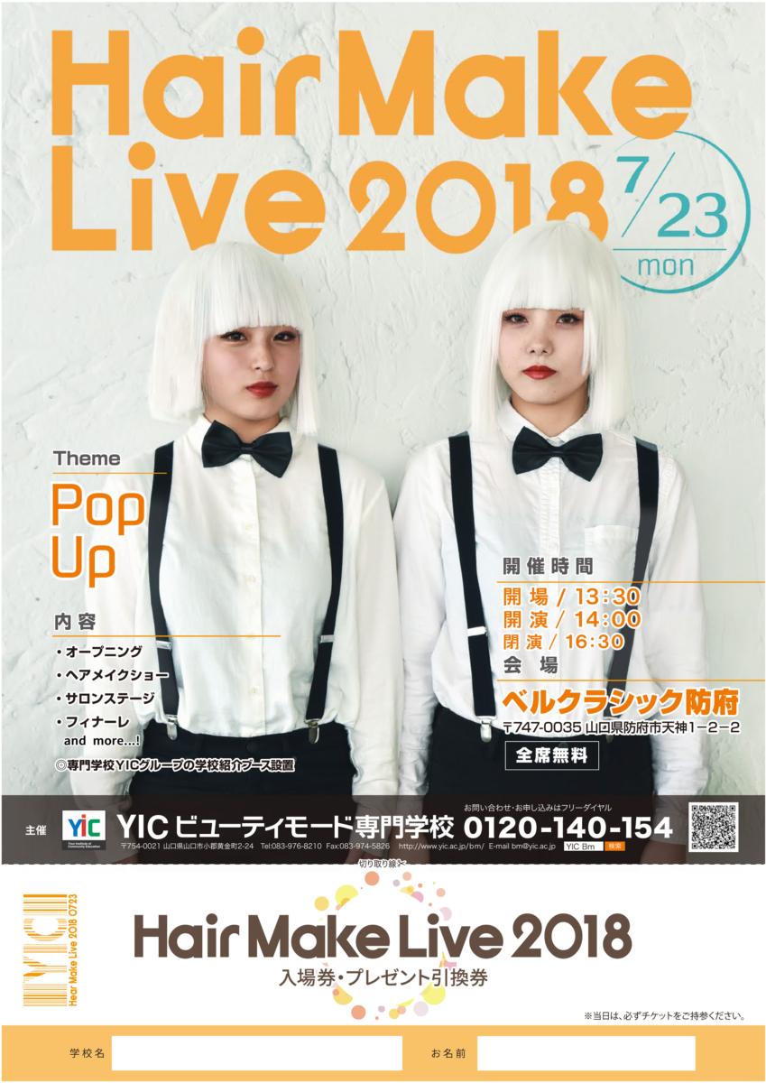 2018年7月23日(月)Hair Make Live2018開催決定!!