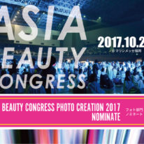 ASIA BEAUTY CONGRESS 2017  入賞!!