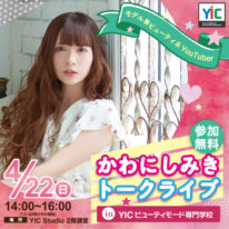 4/22(日)「かわにしみきトークライブ in YICビューティモード専門学校」開催!