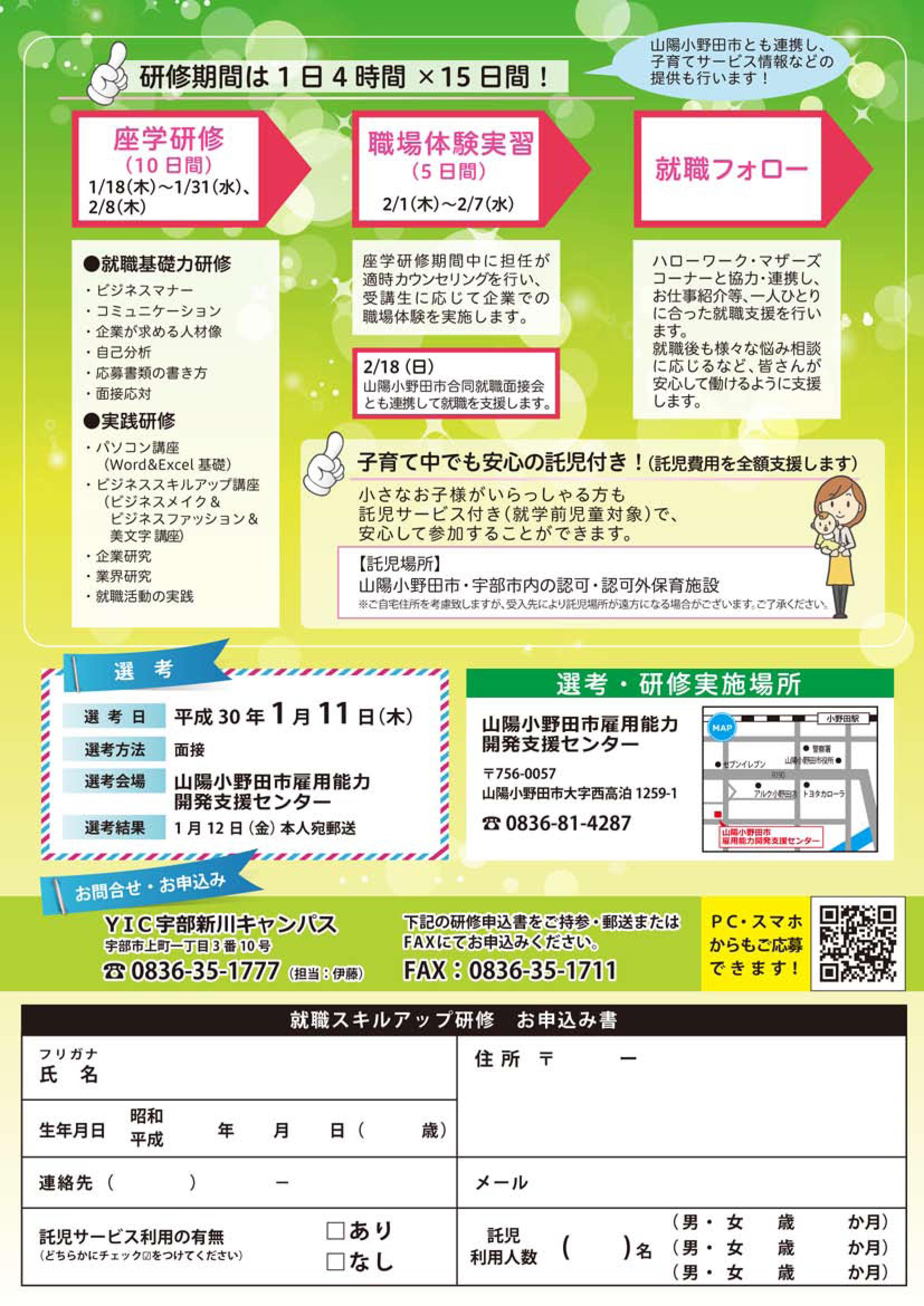 【山陽小野田市子育て女性等就職応援事業】就職スキルアップ研修