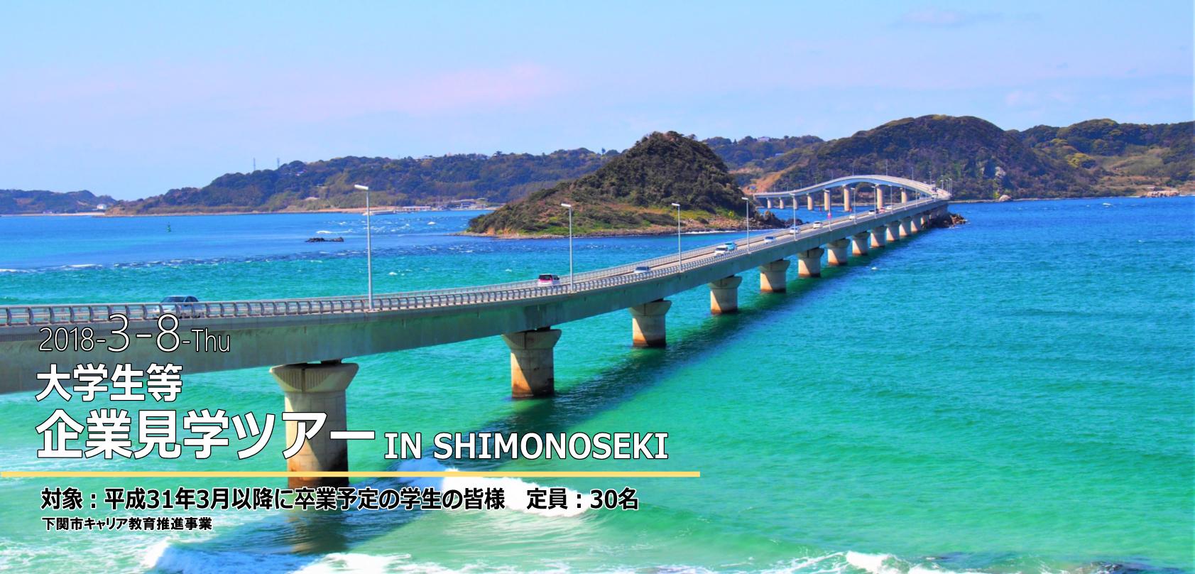 【下関市キャリア教育推進事業】大学生等企業見学ツアー IN SHIMONOSEKI