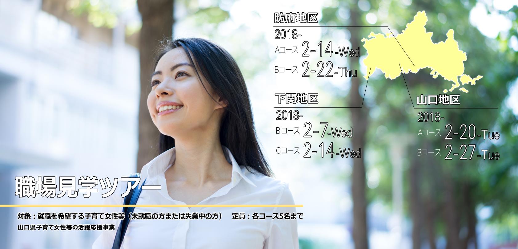 山口県子育て女性等の活躍応援事業】職場見学ツアー