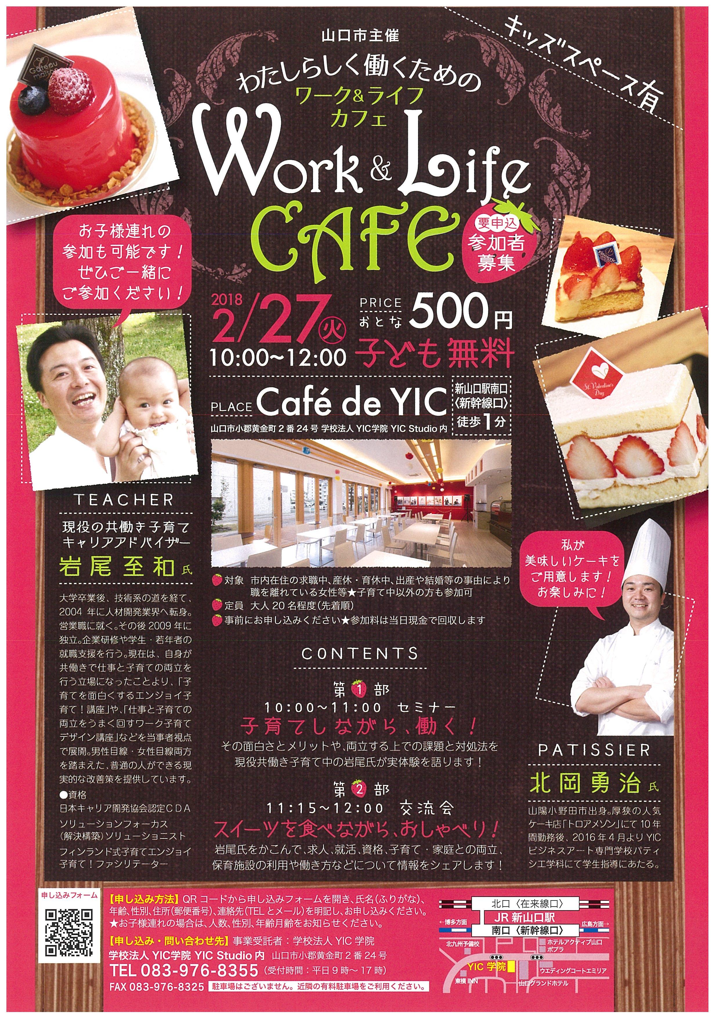【山口市】わたしらしく働くためのワーク&ライフカフェ