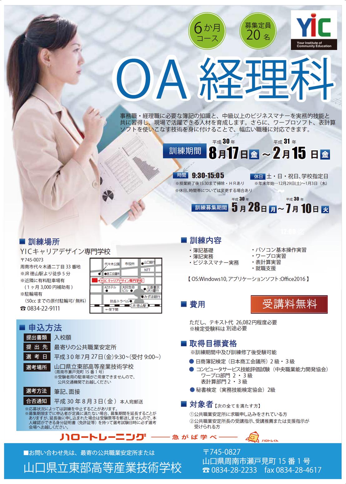 【6・7月募集】OA経理科