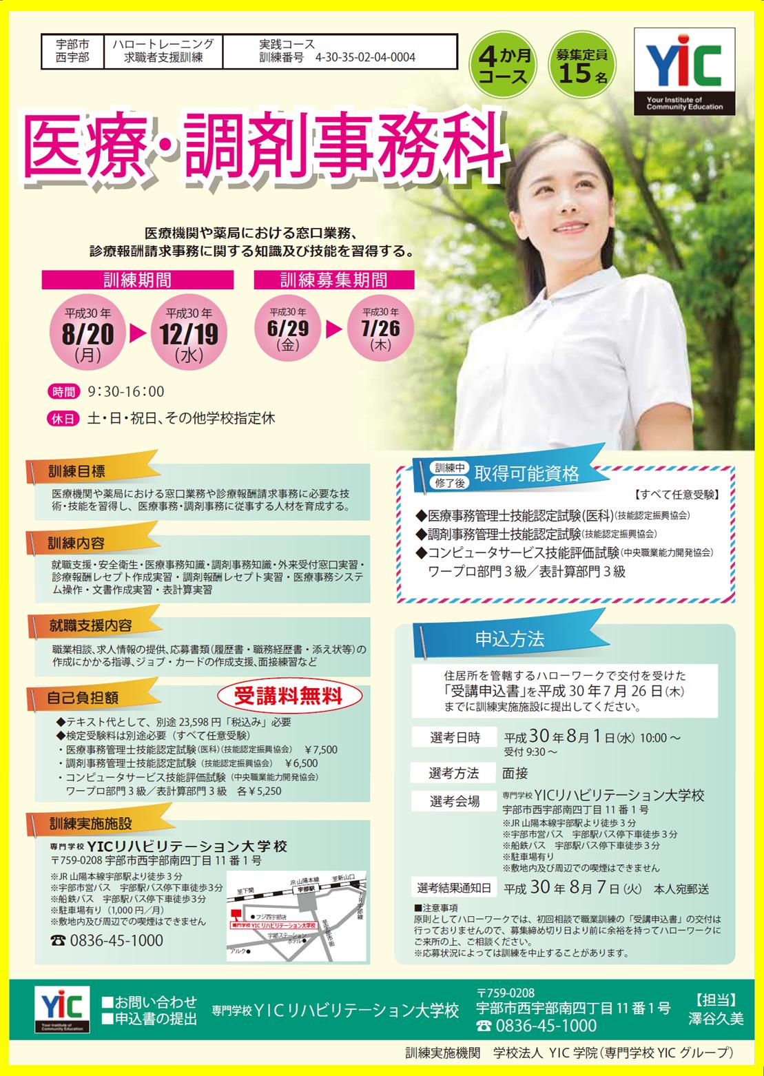 【6・7月募集】医療・調剤事務科