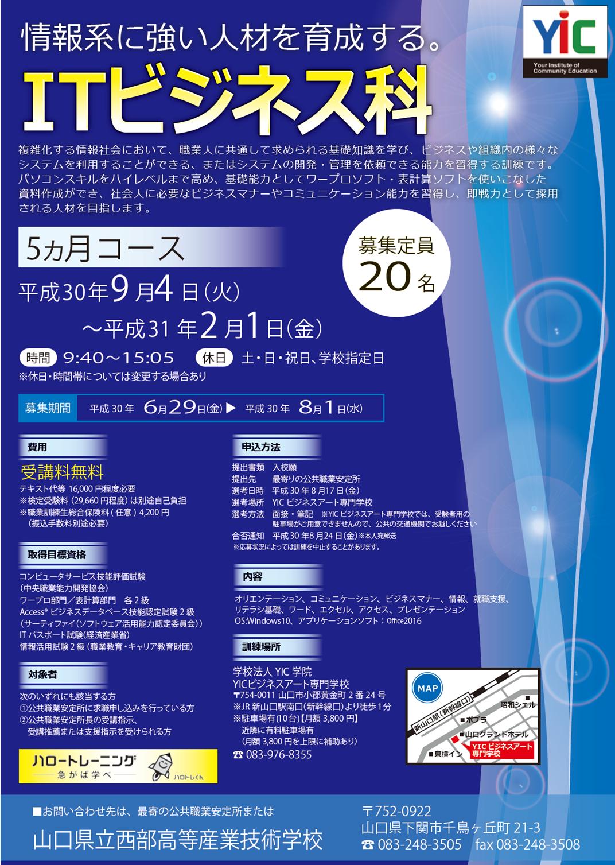 【6・7月募集】ITビジネス科