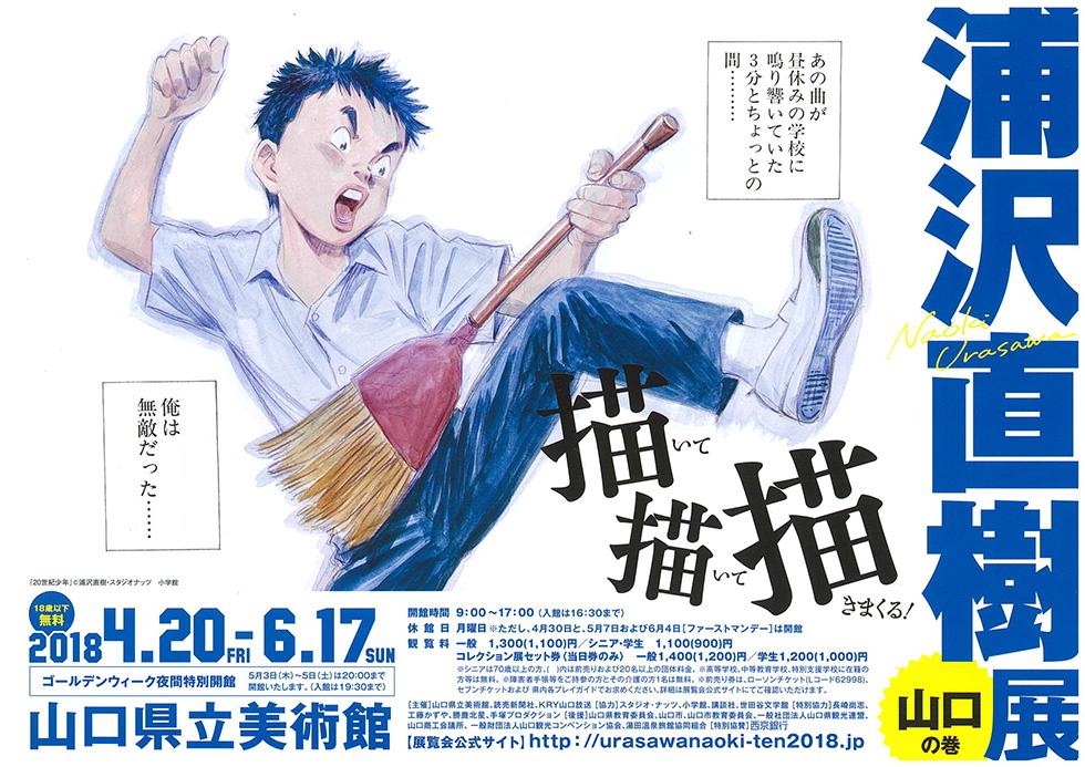 山口県立美術館 特別展『浦沢直樹展 描いて描いて描きまくる‐山口の巻‐』オープニングイベントに参加しました!