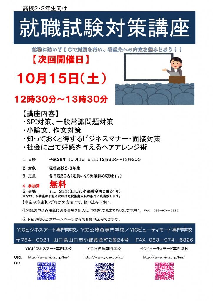 就職試験・進学試験 対策講座開催☆彡