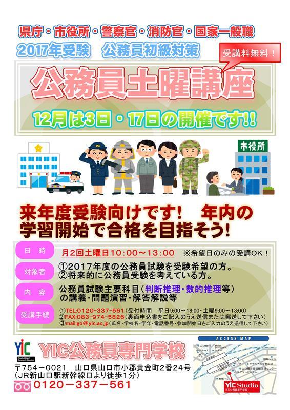 【2017年度受験】土曜講座のお知らせ(12/3~3/25)