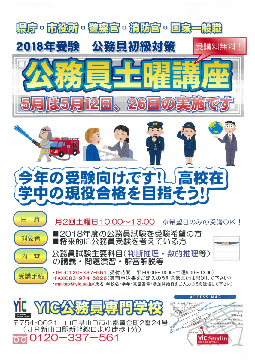 【2018年度受験】土曜講座のお知らせ(2018.5月~6月)