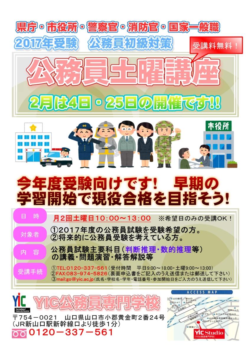 【2017年度受験】土曜講座のお知らせ(2017.2~2017.6月)