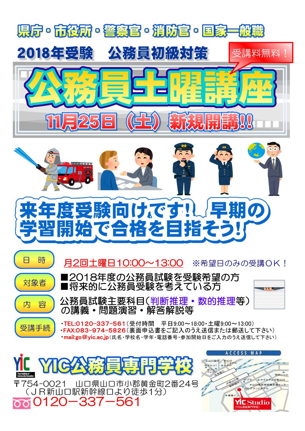 【2018年度受験】土曜講座のお知らせ(2017.11月~2018.3月)