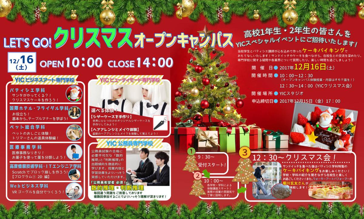 12月16日(土)クリスマス特別オープンキャンパスを開催します!