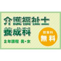 【職業訓練】介護福祉士養成科(2年課程)【募集開始】