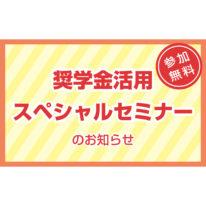 6/18(日)奨学金活用スペシャルセミナー開催!