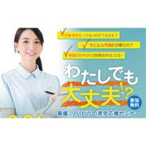 【参加無料】看護・リハビリの進学応援セミナー開催!