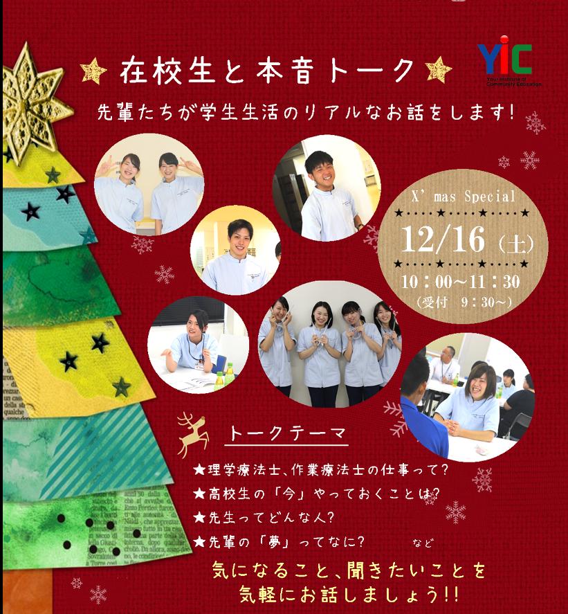 12/16(土)在校生と本音トークできます!