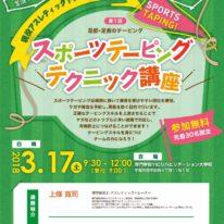3/17(土)スポーツテーピングテクニック講座!!