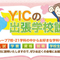 YIC出張学校説明会開催!!