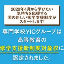 YICビューティモード専門学校は、高等教育の修学支援新制度対象校に認定されました