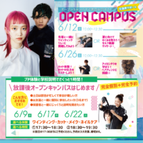 6月のオープンキャンパスのお知らせです!