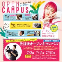 7月のオープンキャンパスのお知らせです!