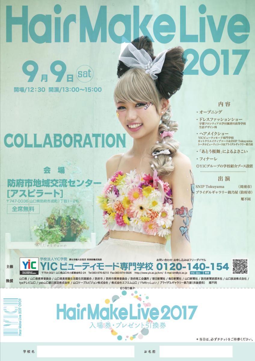 Hair Make Live2017開催決定!