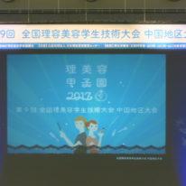「第9回全国理容美容学生技術大会中国地区大会」