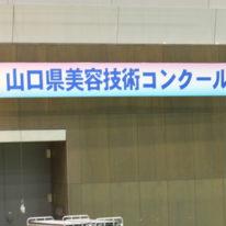 【速報】山口県美容技術コンクール2017 優勝&準優勝!