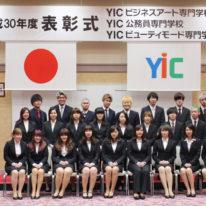 平成30年度 3校合同表彰式がYIC Studioで行われました!