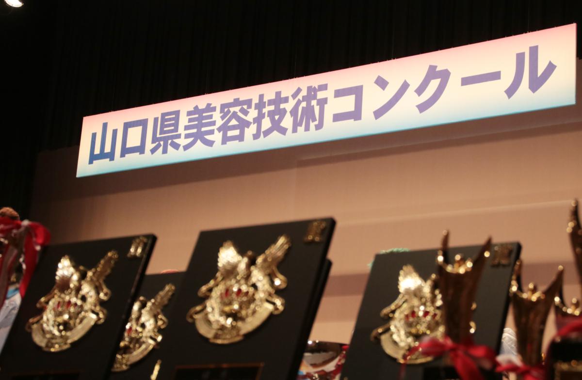 【速報】2019山口県美容技術コンクール、優勝&準優勝&上位独占!