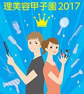 【結果速報!】「第9回全国理容美容学生技術大会中国地区大会」