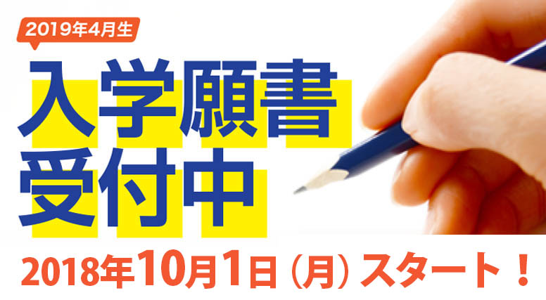 10月1日(月)より2019年4月入学生の入学願書受付開始!