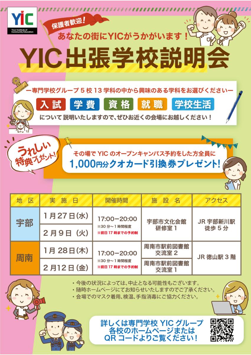 あなたの街で!YIC出張学校説明会を開催します!