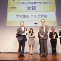 YIC NEWS号外!「グッドキャリア企業アワード2016」大賞(厚生労働大臣表彰)受賞!」