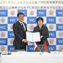 専門学校YICグループと中国の山東薬品食品職業学院が福祉教育で連携協定