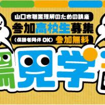 【山口市】8/24(金)職場見学ツアーの参加者募集!