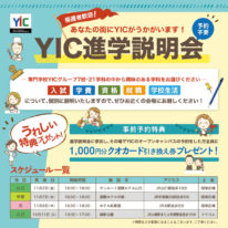 あなたの街にYICがうかがいます!進学説明会のお知らせ