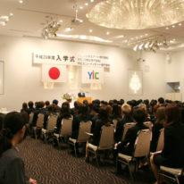 YIC NEWS4月号!『入学式・イベントを紹介します!』