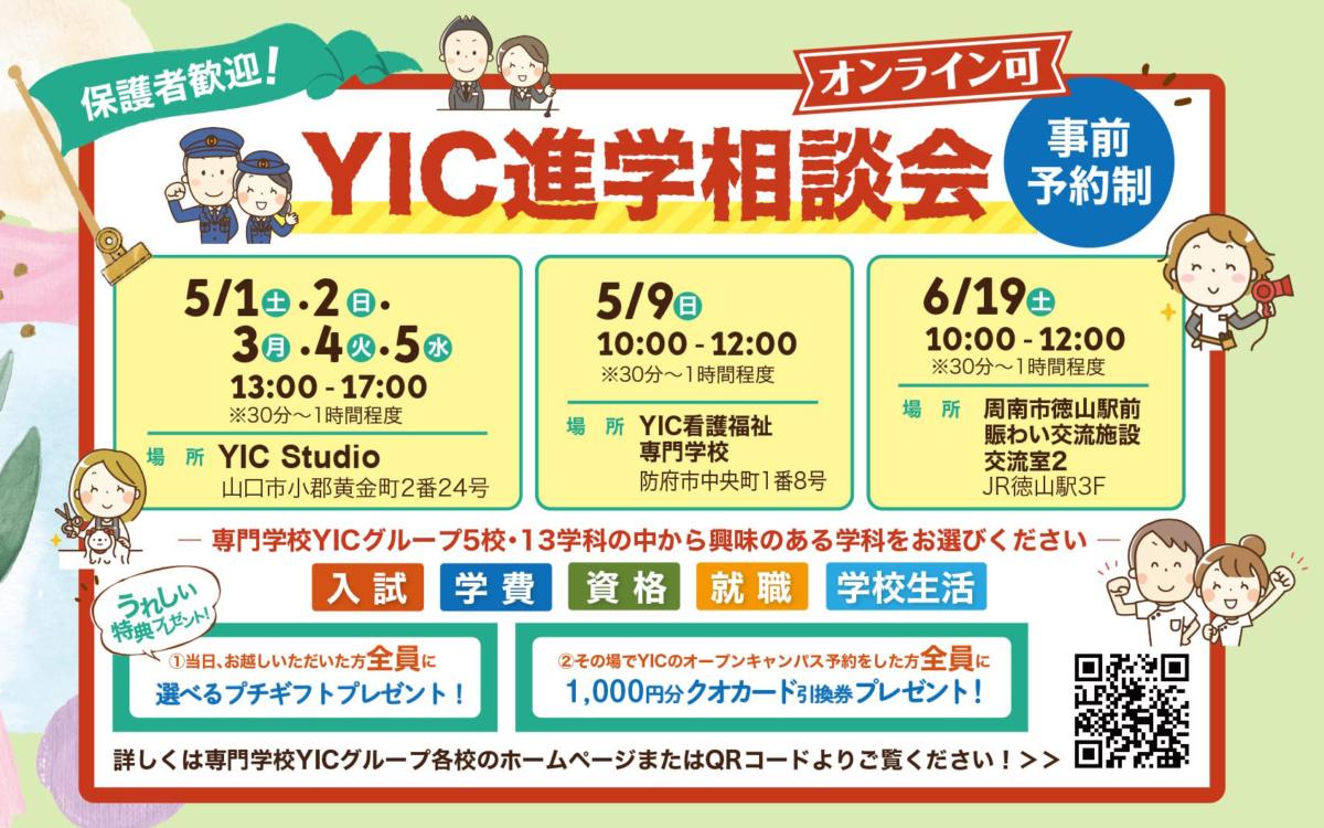 5月・6月にYIC進学相談会開催!(山口・防府・周南)