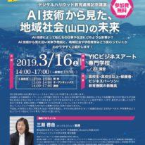 【イベント】デジタルハリウッド教育連携記念講演開催決定!