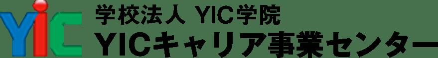 学校法人 YIC学院 YIDキャリア事業センター