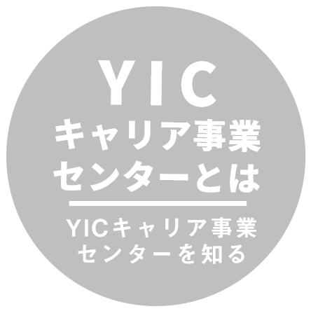 YICキャリア事業センターとは YICキャリア事業センターを知る