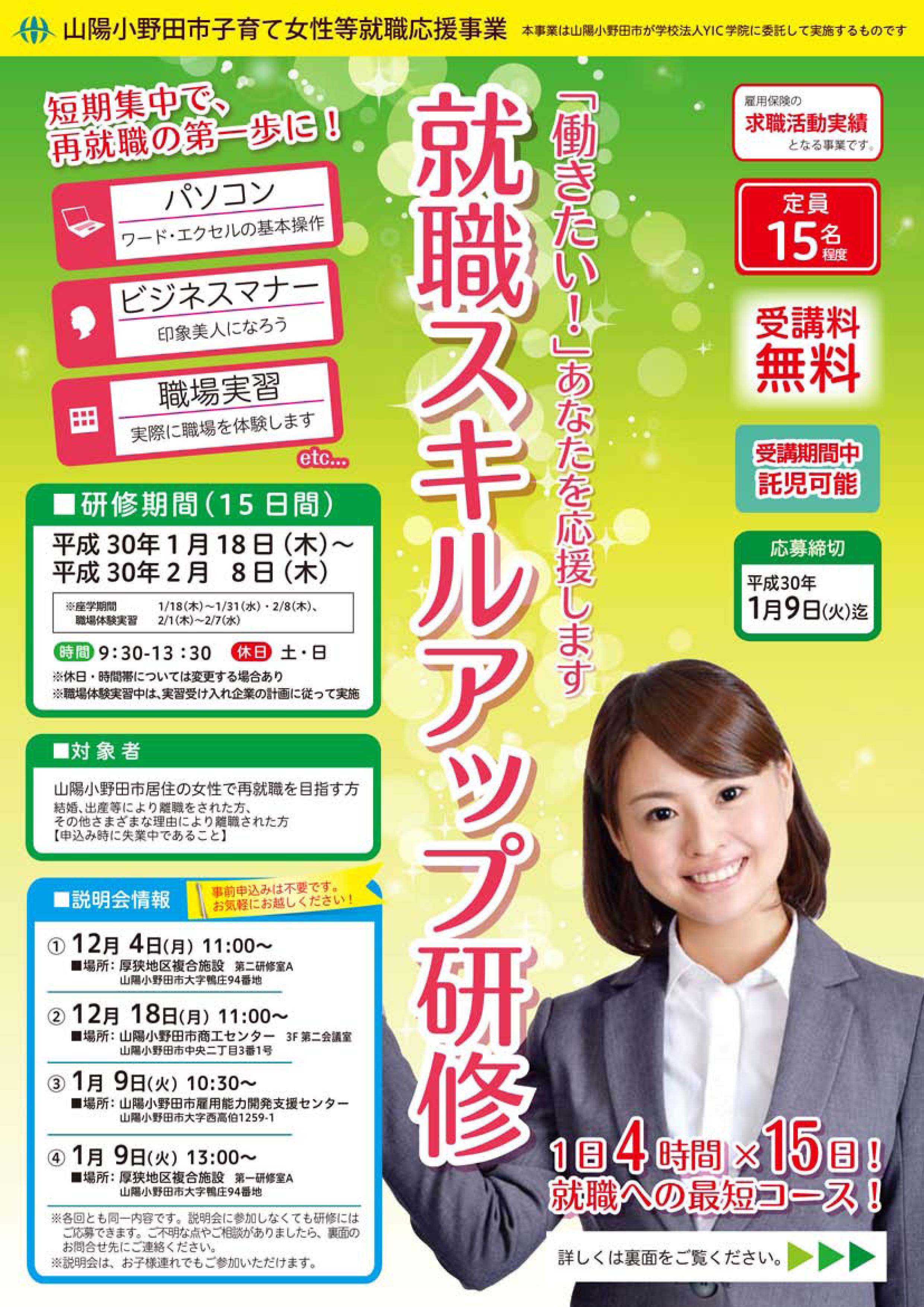 【終了しました】【平成29年度 山陽小野田市子育て女性等就職応援事業】就職スキルアップ研修