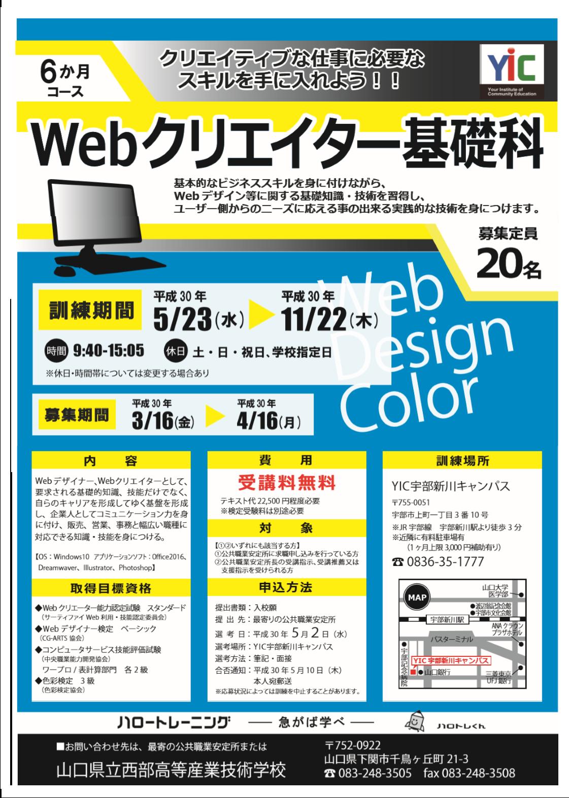 【募集終了しました】Webクリエイター基礎科